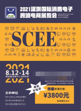 深圳跨境电商展览会并不必定不妨得回等额的回报