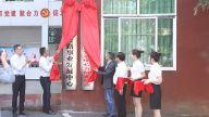 萍乡市上栗公路事业发展中心正式更名揭牌