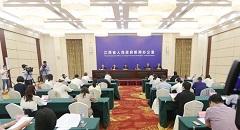 [2021-5-7]2021年全省旅游产业发展大会新闻发布会
