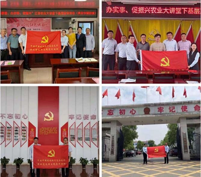 高安支行联合农业农村局党建共创