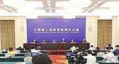 """[2021-5-10]江西省2021年""""5·12""""防灾减灾日活动新闻发布会"""