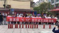 抚州乐安鳌溪镇开展防灾减灾消防演练活动