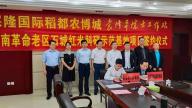赣州市石城县教科体局力促重大科技项目落地石城