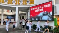 """赣州市白云小学:防震减灾安全""""童""""行"""