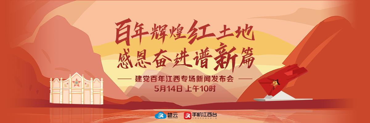 百年辉煌红土地 感恩奋进谱新篇——建党百年江西专场新闻发布会