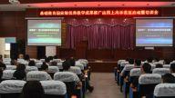 基础教育国家级优秀教学成果推广应用上高示范区启动暨培训会召开
