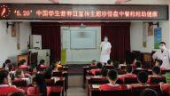 """宜春宜丰县新昌六小开展""""5·20""""中国学生营养日宣传活动"""