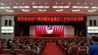 进贤县举办农村户厕问题排查整改工作  技术培训班