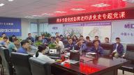 萍乡市委党校优秀宣讲员走进十七冶项目部开展党史宣讲