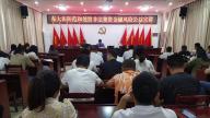 萍乡安源区司法局东大司法所开展处置和防范非法集资金融风险普法宣讲活动
