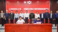 江西师范大学与中国科学院计算机网络信息中心签约合作