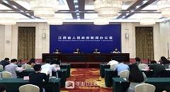 """[2021-5-26]""""江西省第七次全国人口普查主要数据结果""""新闻发布会"""