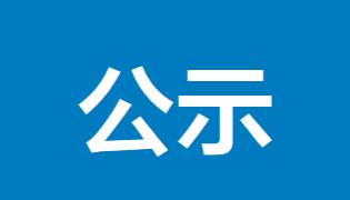 中国广播电视大奖2019-2020年度广播电视节目奖 参评作品(广播文艺广播剧节目)公示