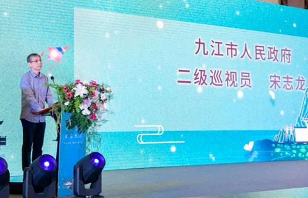 九江市政府办公室、二级巡视员  宋志龙  致辞