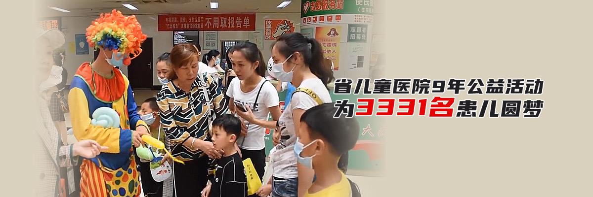 省兒童醫院9年公益活動 為3331名患兒圓夢