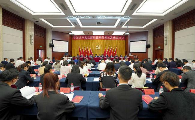 图1:中国共产党江西科技学院第三次代表大会现场