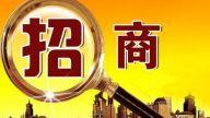 萍乡安源区副区长谢晖率队赴上海开展招商引资活动