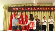 萍乡市中医院武功山新院区项目成功签约 将为景区提供坚强的医疗保障