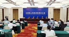 [2021-6-11]江西省无线电电磁环境大规模整治专项行动新闻发布会