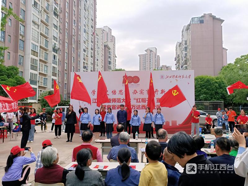 """江西科技师范大学""""红帽子""""宣讲团进社区宣讲1"""