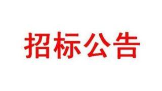 江西网络电视股份有限公司IPTV视频收录及拆条系统招标邀请书