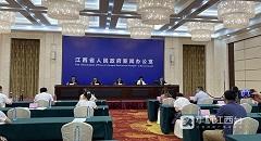[2021-6-18]《江西省人力资源市场条例》贯彻实施新闻发布会