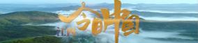 今日中國·江西篇