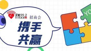 江西财经广播(FM99.2)2021年广告经营招商公告