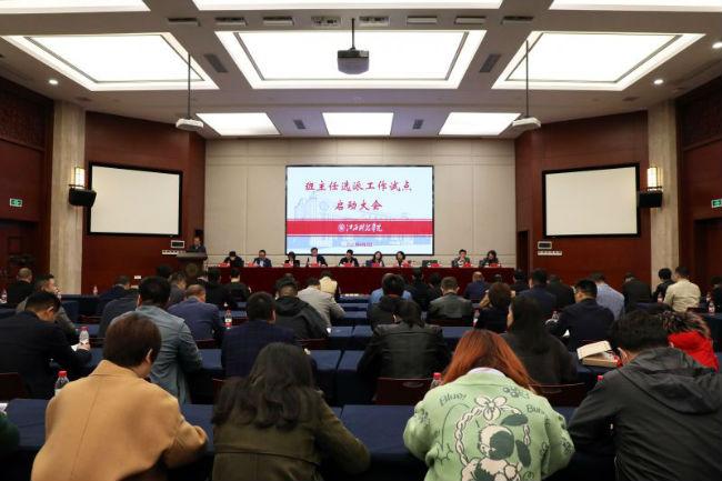 图1:江西科技学院启动班主任选派试点工作