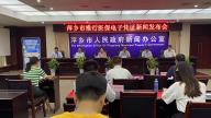 江西萍乡:全面推广应用医保电子凭证 方便群众看病就医