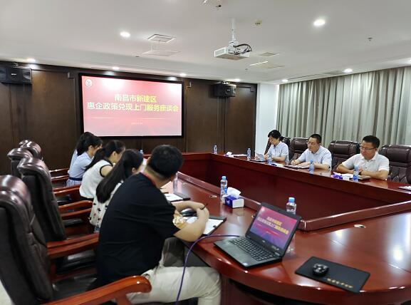 3惠企政策兑现上门服务座谈会走进中至数据集团