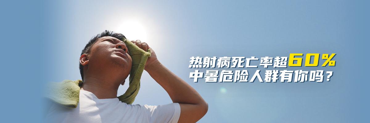 熱射病死亡率超60% 中暑危險人群有你嗎?