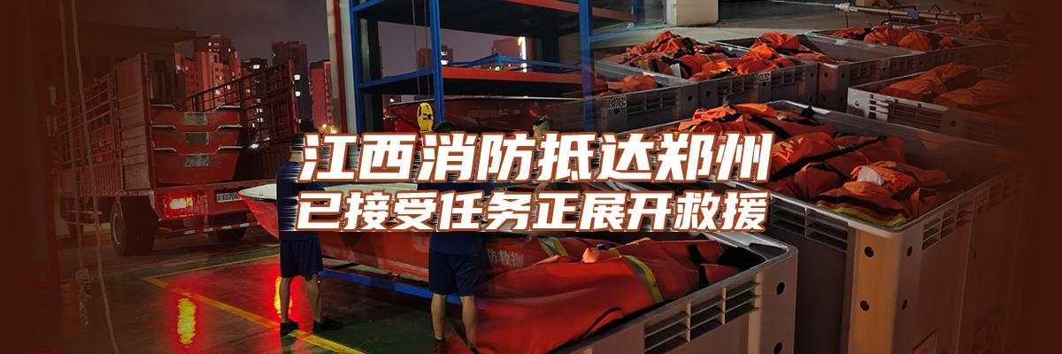 江西消防抵達鄭州 已接受任務正展開救援