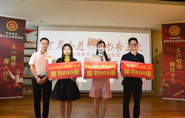 浏阳市卡乐文化发展有限公司向上栗地区三所学校捐赠价值7万多元2400册图书