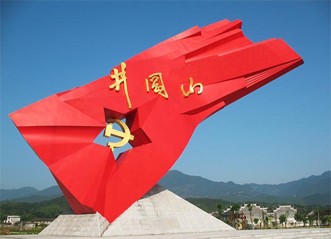 中国共产党人的精神谱系