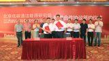 北京低碳清洁能源研究院与江西新科环保股份有限公司签订技术合作协议