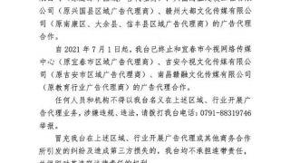 江西网络广播电视台通告