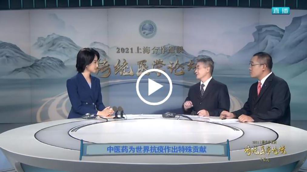 2021上海合作组织传统医学论坛开幕式