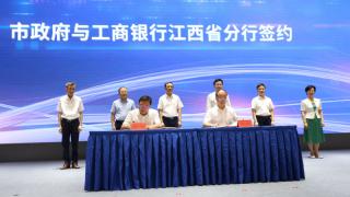工行江西省分行与景德镇市政府签署战略合作协议