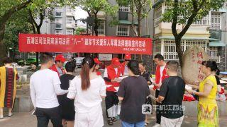 八一建军节前夕 南昌市司法行政系统为最可爱的人提供法律服务