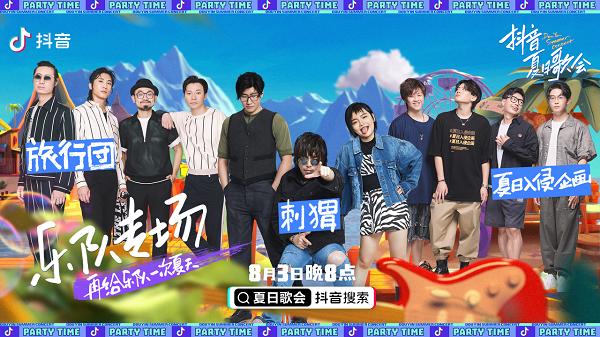"""抖音夏日歌会""""Super idol""""强势曝光,多场歌会点燃你的夏天!"""