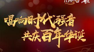 【H5策划】唱响时代强音 共庆百年华诞