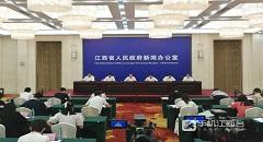 """[2021-8-25]江西省民政事业发展""""十四五""""规划新闻发布会"""