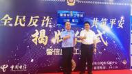 """江西省首个""""警信反诈工作站""""在赣州成立"""