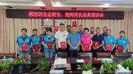 倾力打造幸福河 萍乡湘东区举办企业河长、民间河长培训会