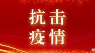 """萍乡东大街:""""五清行动""""共织疫情防控一张网"""