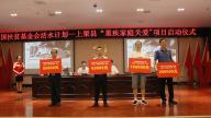 萍乡上栗:关爱重疾家庭 园区企业在行动