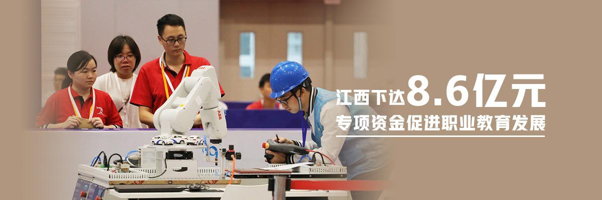 江西下達8.6億元專項資金促進職業教育發展
