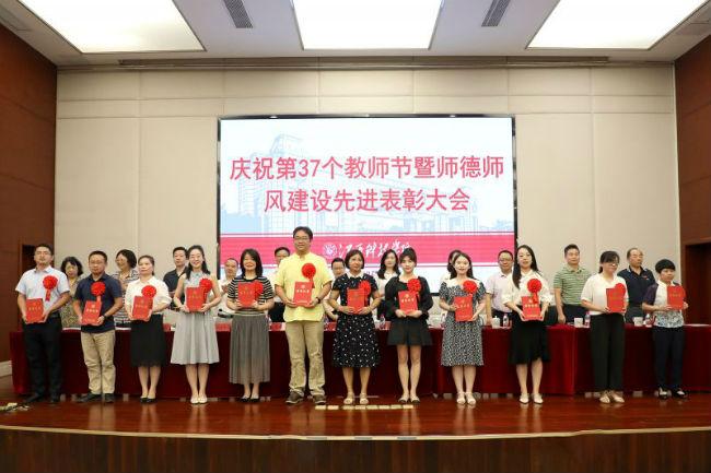 图3:江西科技学院庆祝第37个教师节暨师德师风建设先进表彰大会
