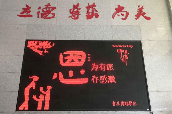 图3:江西科技学院为教师点亮节日的祝福
